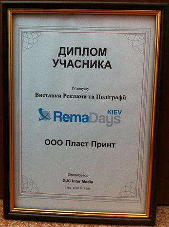 """Компания """"Пласт Принт"""" приняла участие в выставке """"RemaDays Киев-2013"""""""