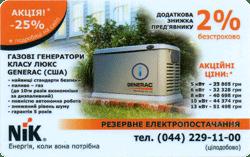 Рекламная пластиковая карта